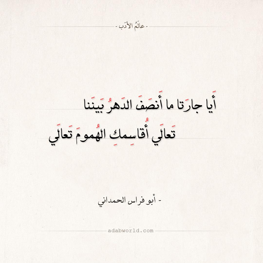 شعر أبو فراس الحمداني - أقول وقد ناحت بقربي حمامة