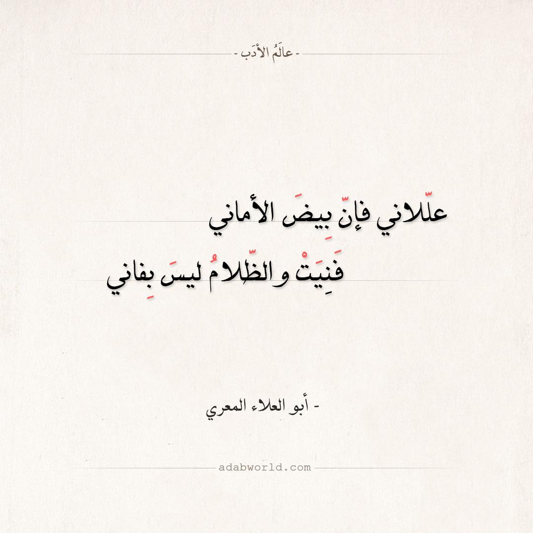 شعر أبو العلاء المعري - عللاني فإن بيض الأماني
