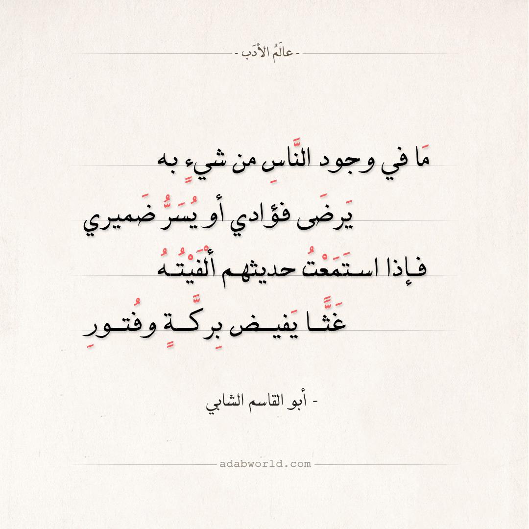 وإذا حضرت جموعهم ألفيتني - أبو القاسم الشابي