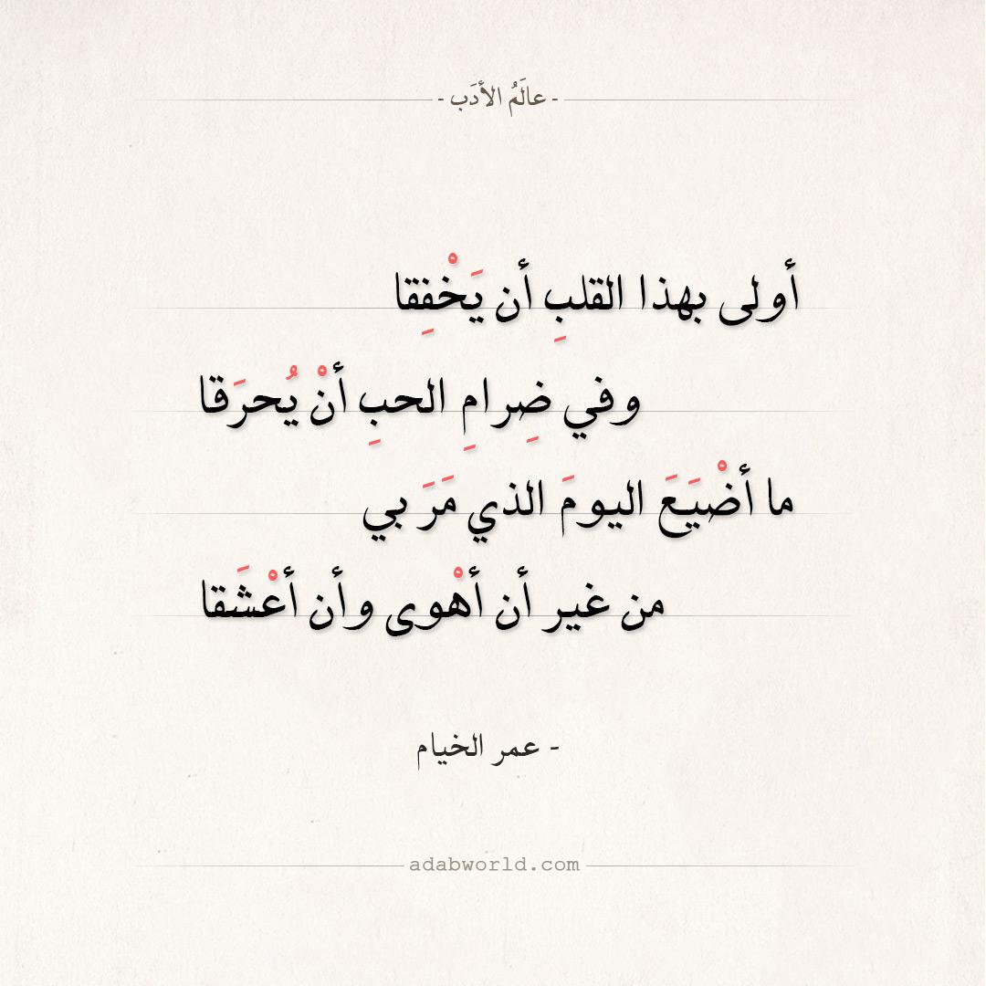 شعر عمر الخيام - أولى بهذا القلب أن يخفقا