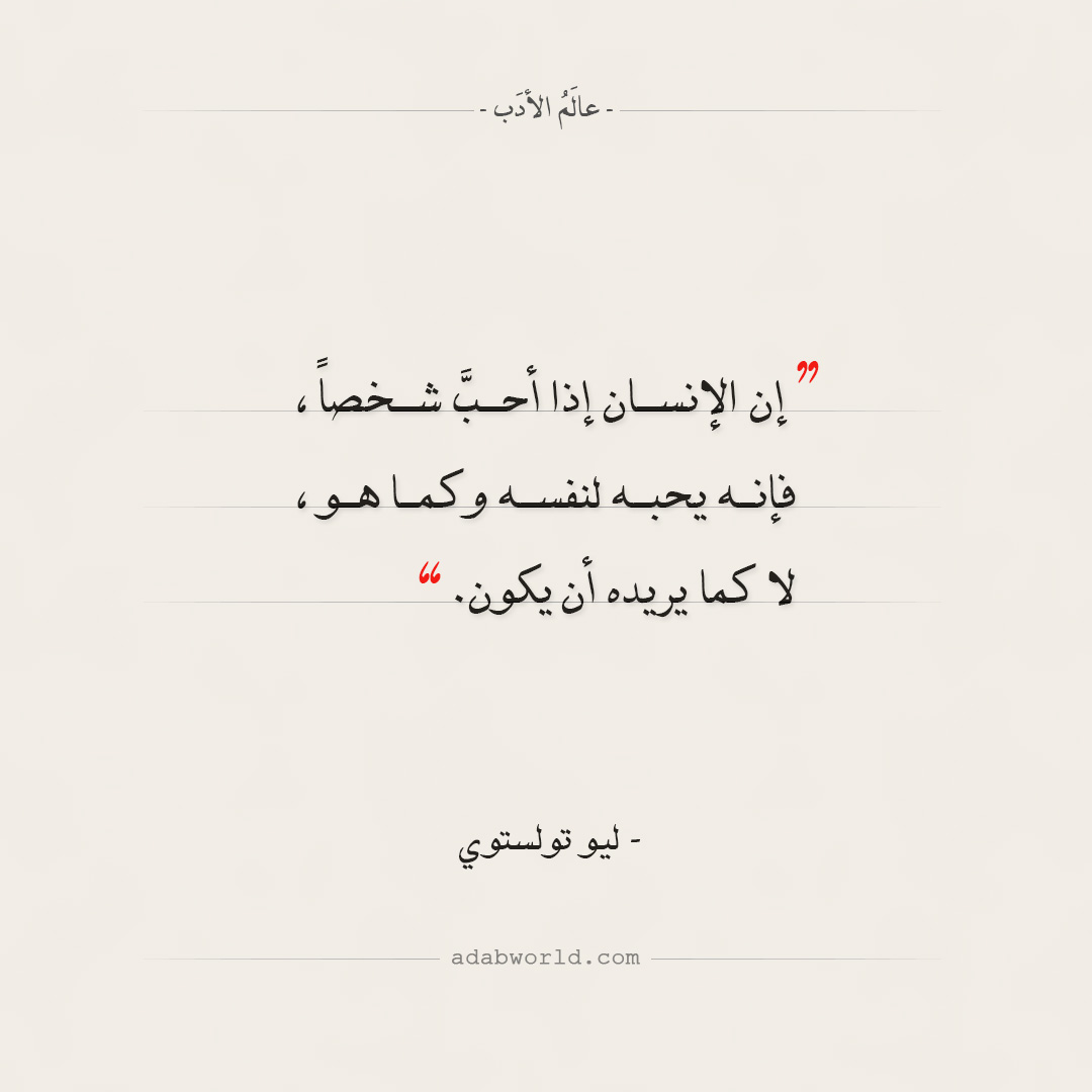 اقتباسات ليو تولستوي - إن الإنسان إذا أحبَّ شخصاً