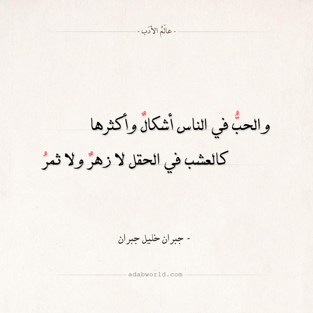 شعر جبران خليل جبران - والحب في الناس أشكال وأكثرها