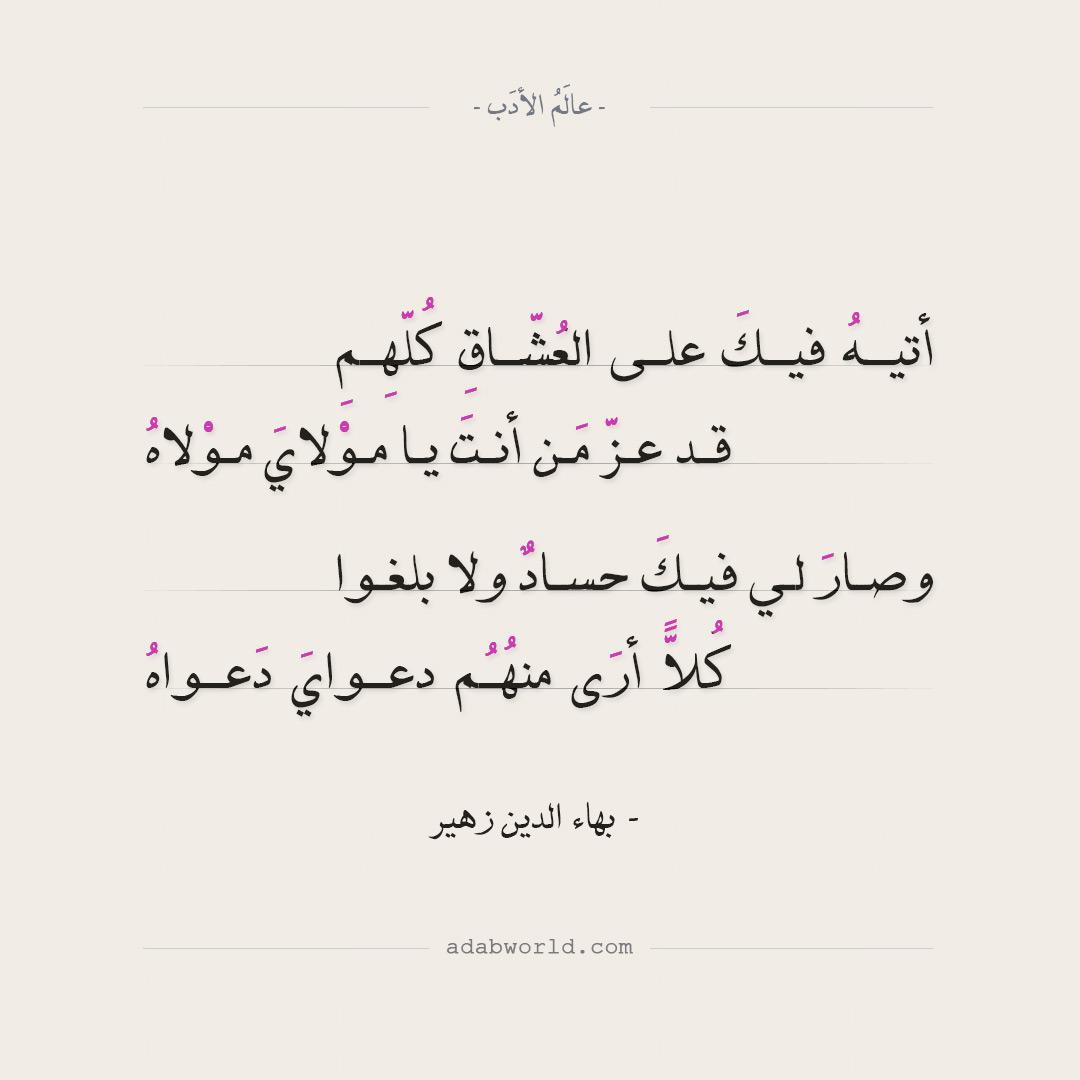 شعر بهاء الدين زهير - أتيه فيك على العشاق كلهم