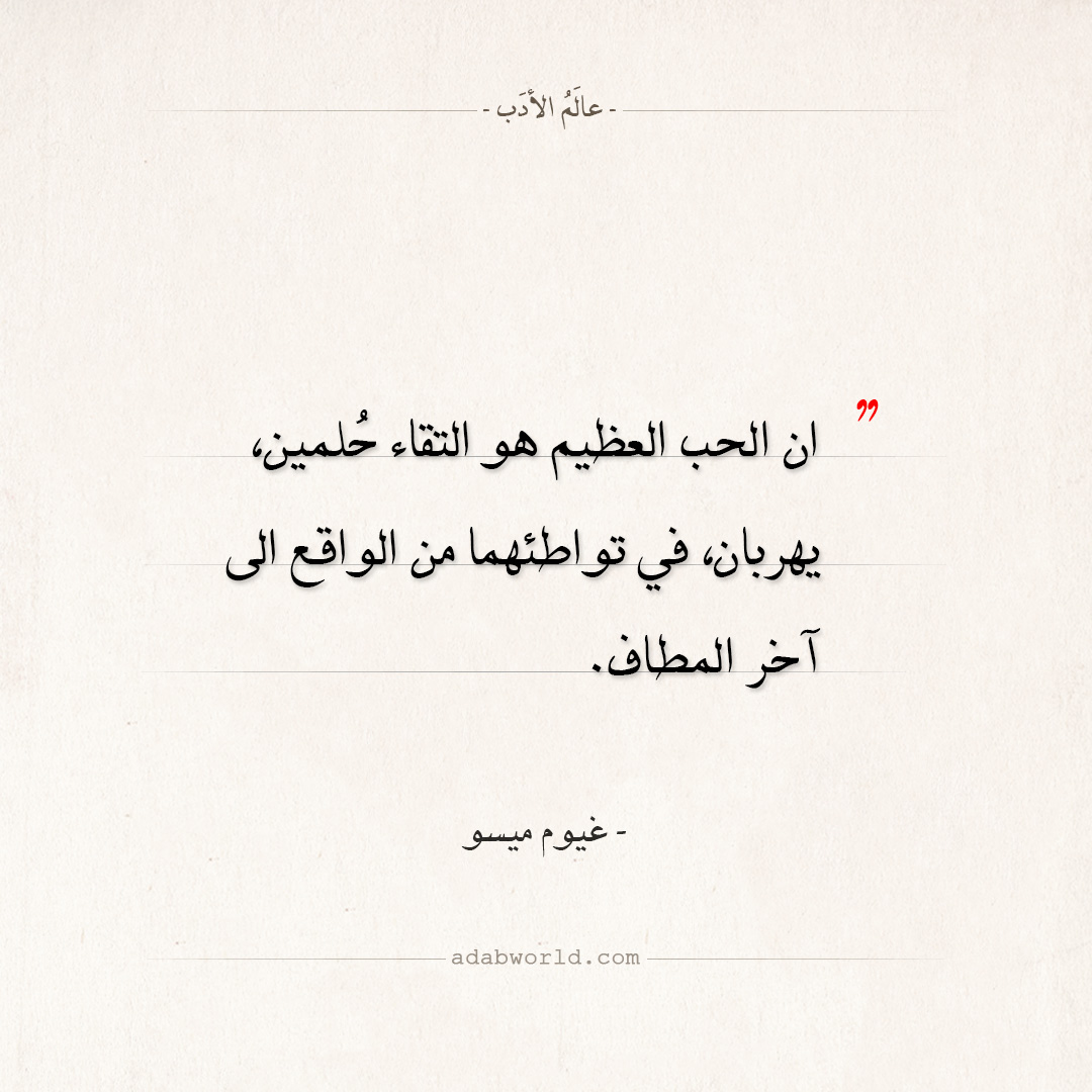 اقتباسات غيوم ميسو - الحب العظيم