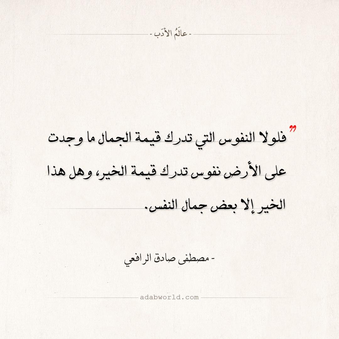 اقتباسات مصطفى صادق الرافعي - جمال النفس