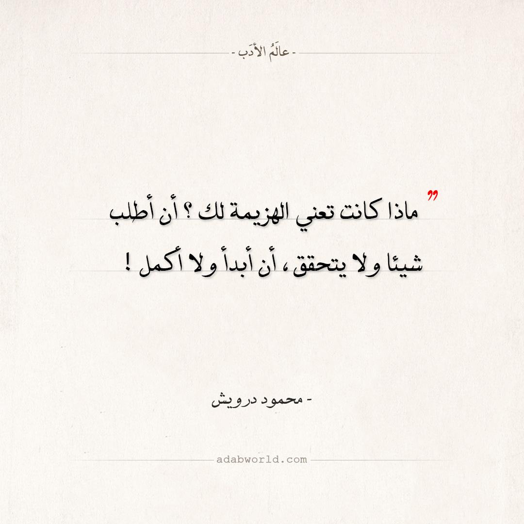 اقتباسات محمود درويش - الهزيمة