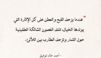 اقتباسات أحمد خالد توفيق - عندما يزحف القبح