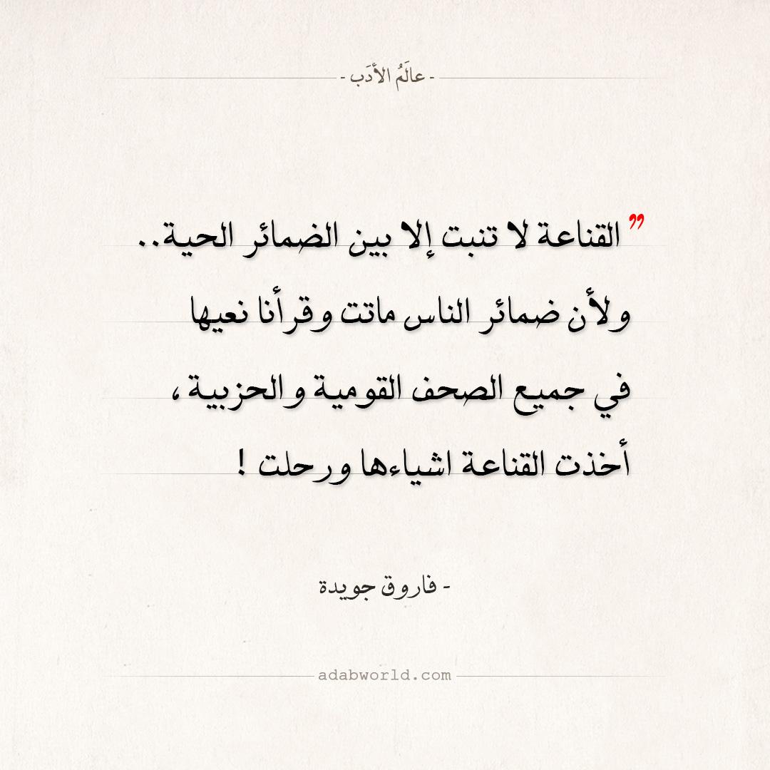 اقتباسات فاروق جويدة - أخذت القناعة اشياءها