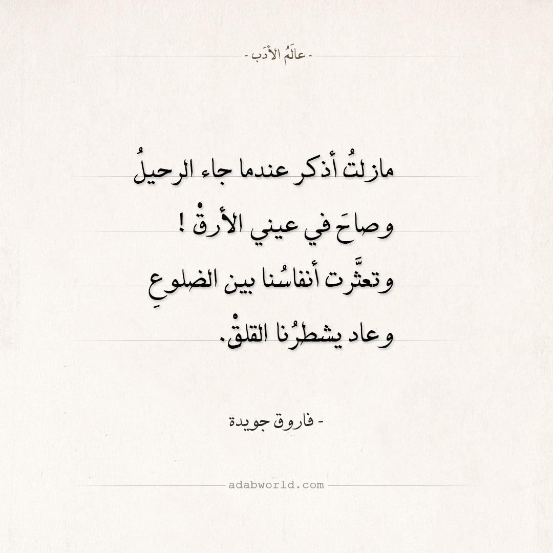 شعر فاروق جويدة - مازلت أذكر
