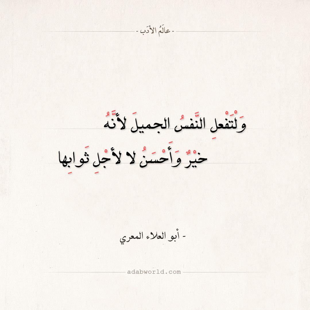 شعر أبو العلاء المعري - ولتفعل النفس الجميل