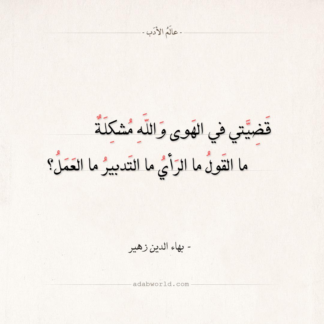 شعر بهاء الدين زهير - قضيتي في الهوى والله مشكلة