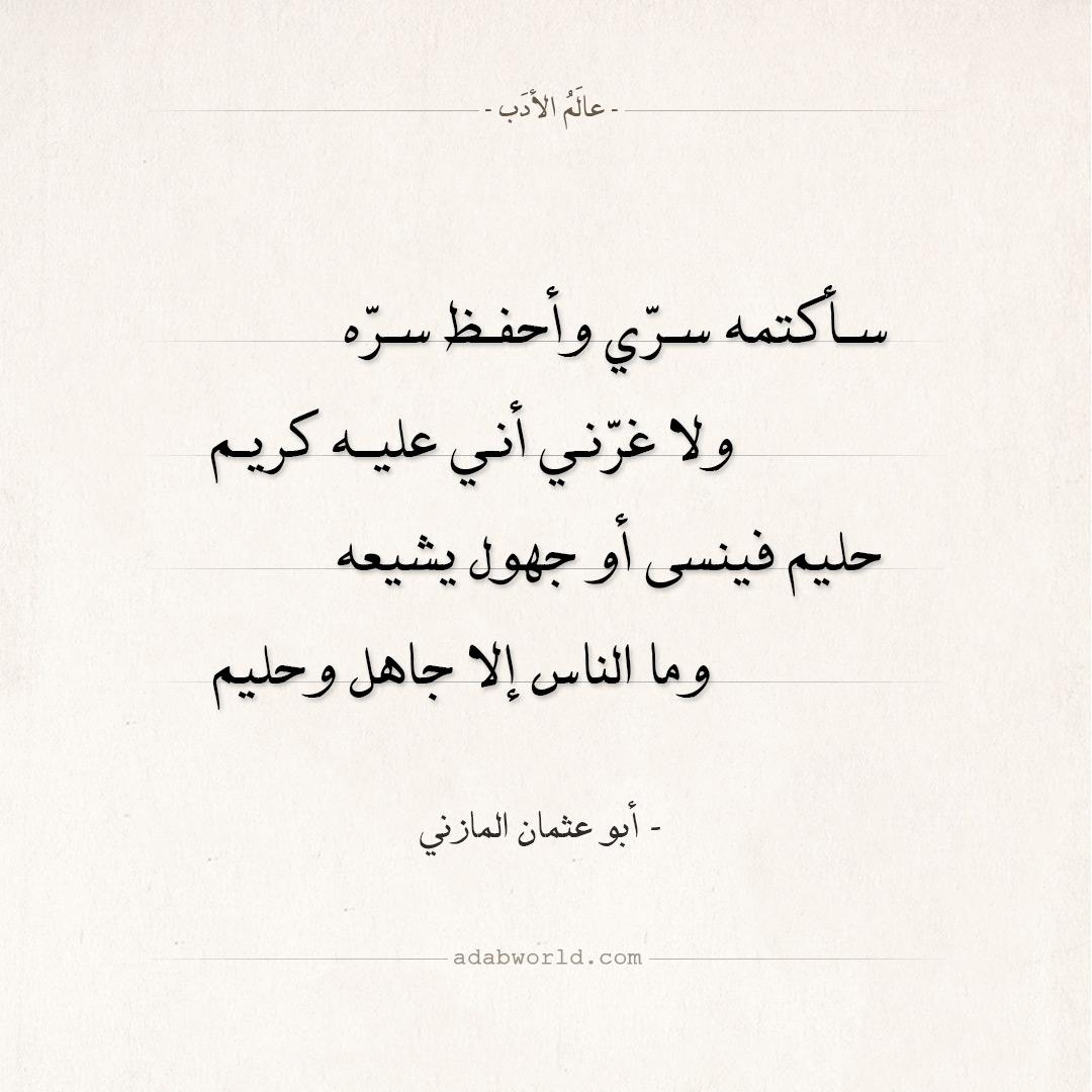 شعر أبو عثمان المازني - سأكتمه سري وأحفظ سره
