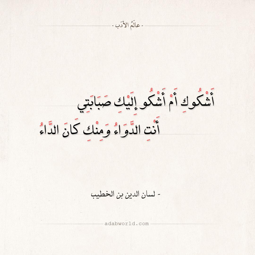 شعر لسان الدين بن الخطيب - أنت الدواء ومنك كان الداء