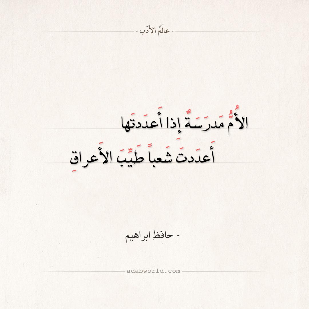 شعر حافظ ابراهيم - الأم مدرسة إذا أعددتها