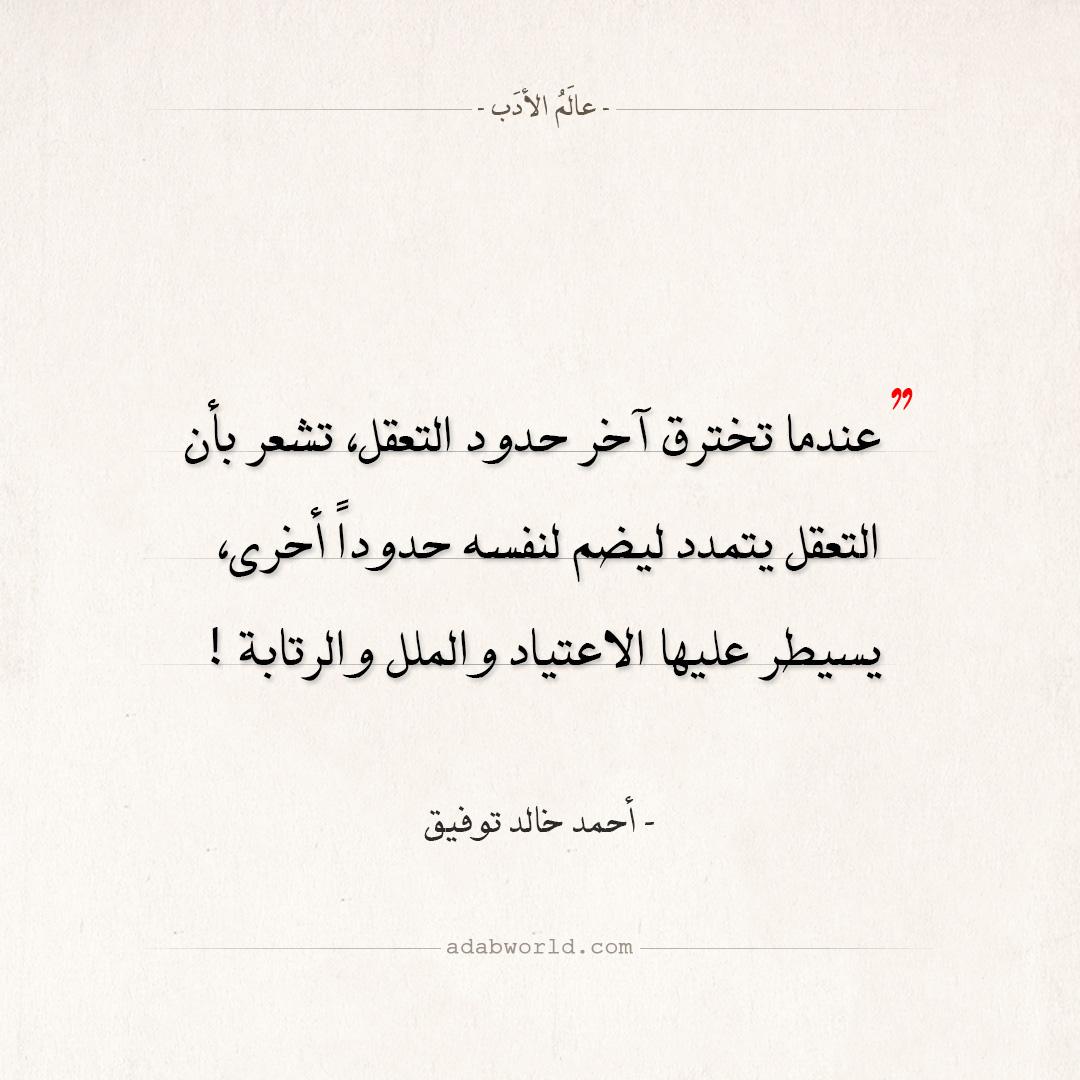 اقتباسات أحمد خالد توفيق - آخر حدود التعقل