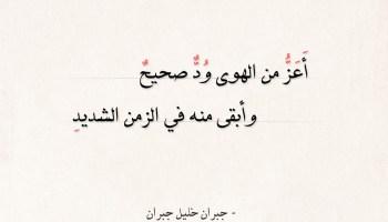 شعر جبران خليل جبران - أعز من الهوى ود صحيح