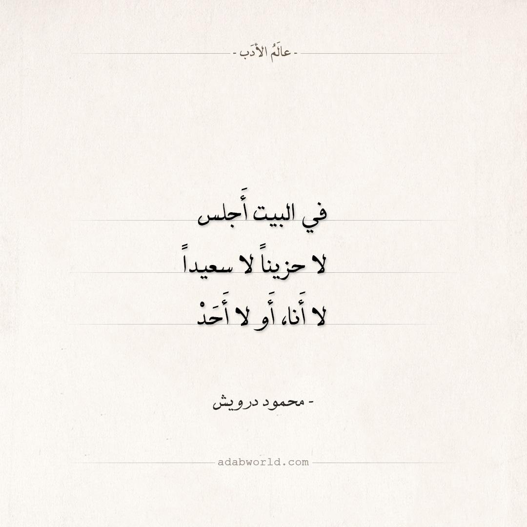 شعر محمود درويش - لا أَنا أَو لا أَحد