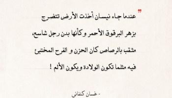 اقتباسات غسان كنفاني - عندما جاء نيسان