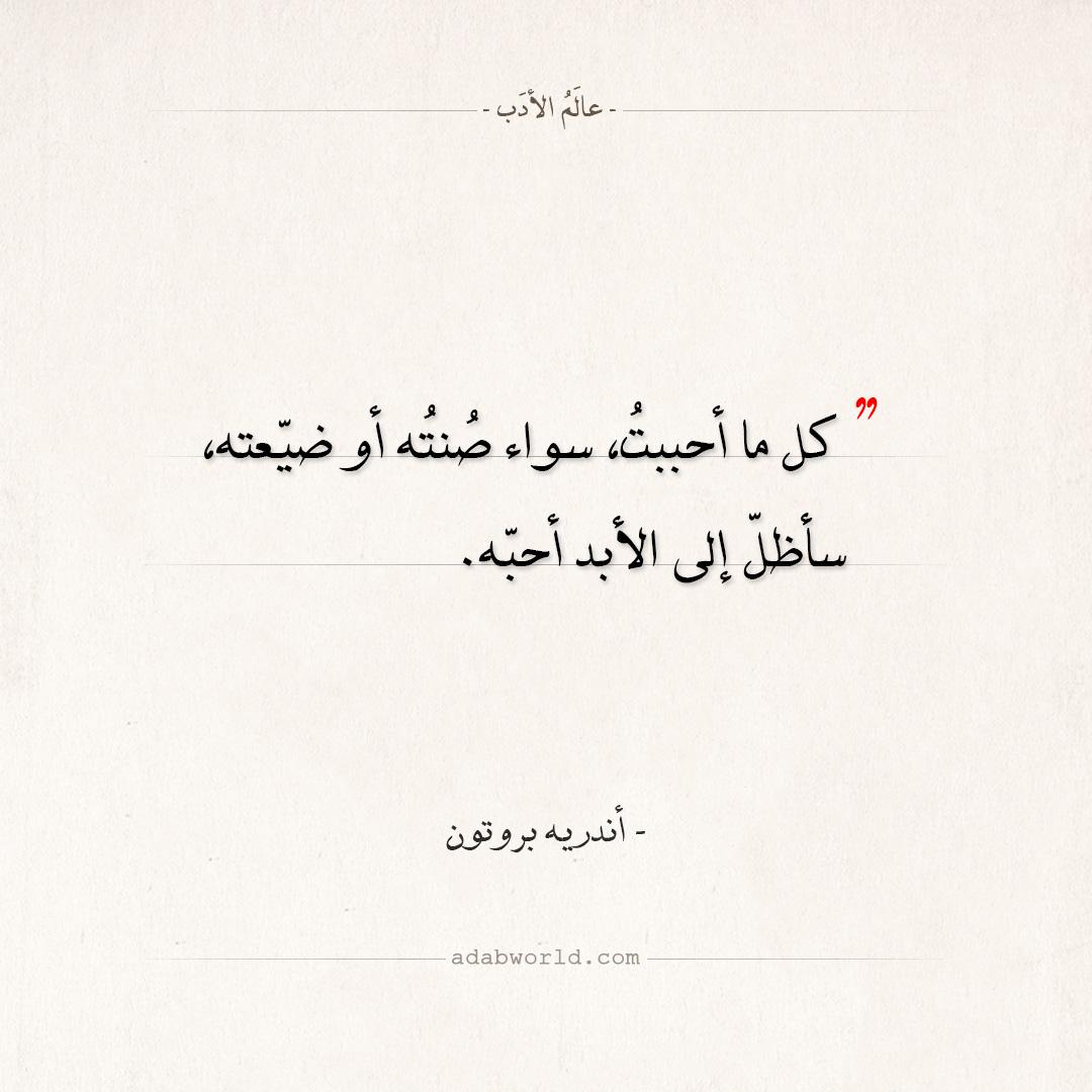 اقتباسات أندريه بروتون - كل ما أحببت