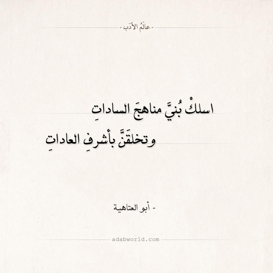 شعر أبو العتاهية - أسلك بني مناهج السادات