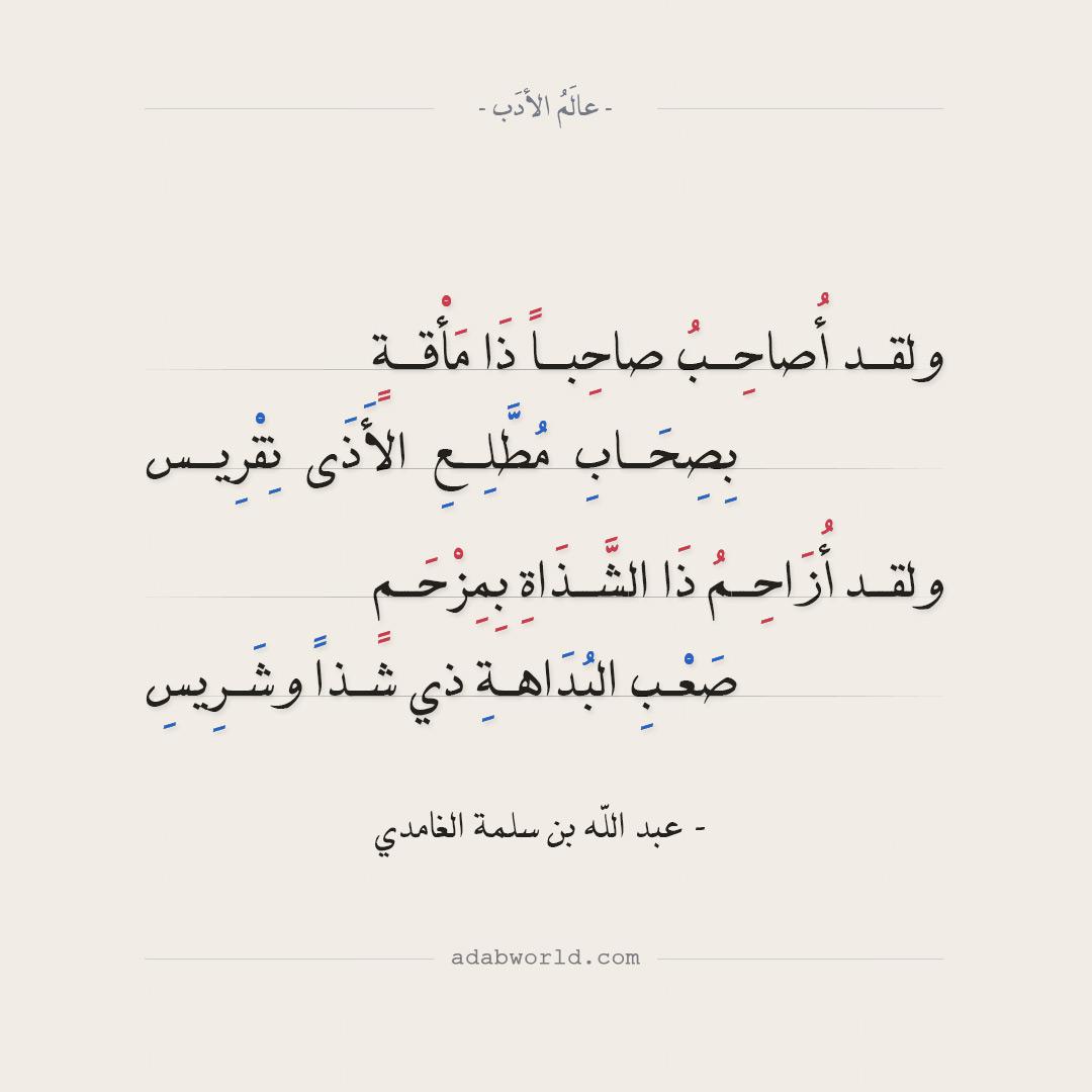 شعر عبد الله بن سلمة الغامدي - ولقد أصاحب صاحبًا ذا مأقة