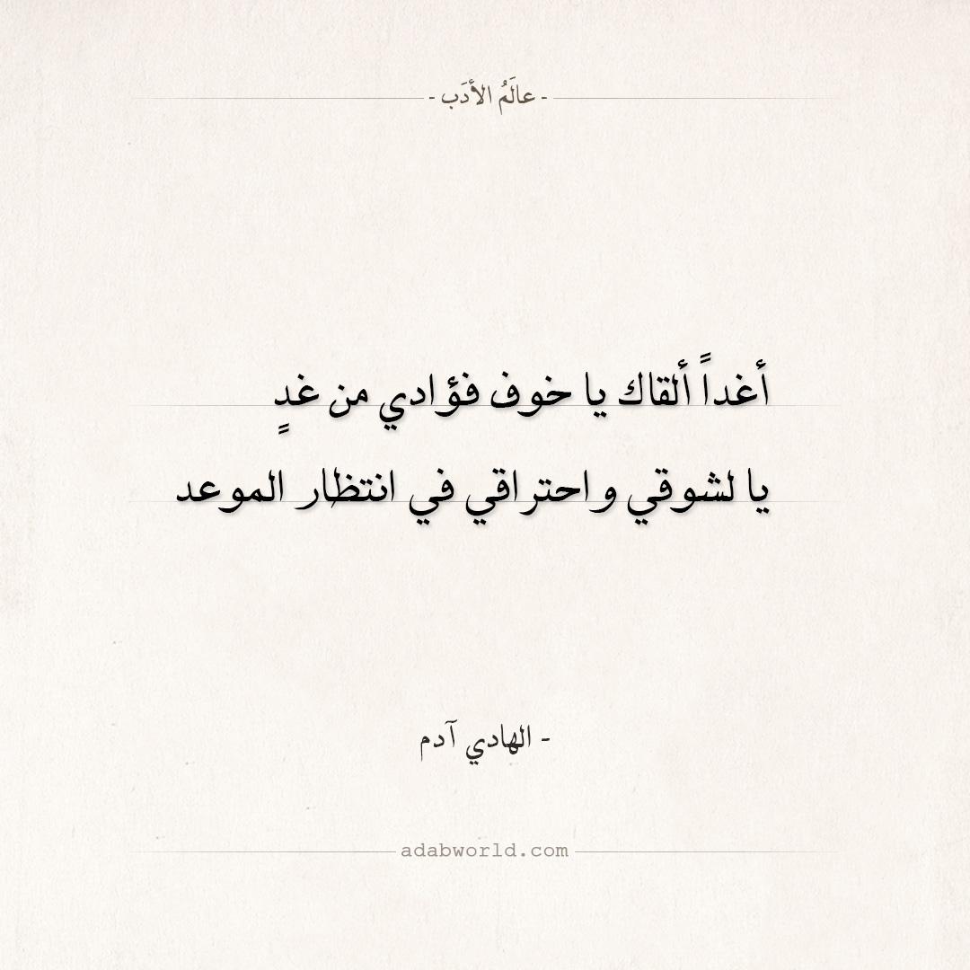 شعر الهادي آدم - أغدا ألقاك يا خوف فؤادي من غد