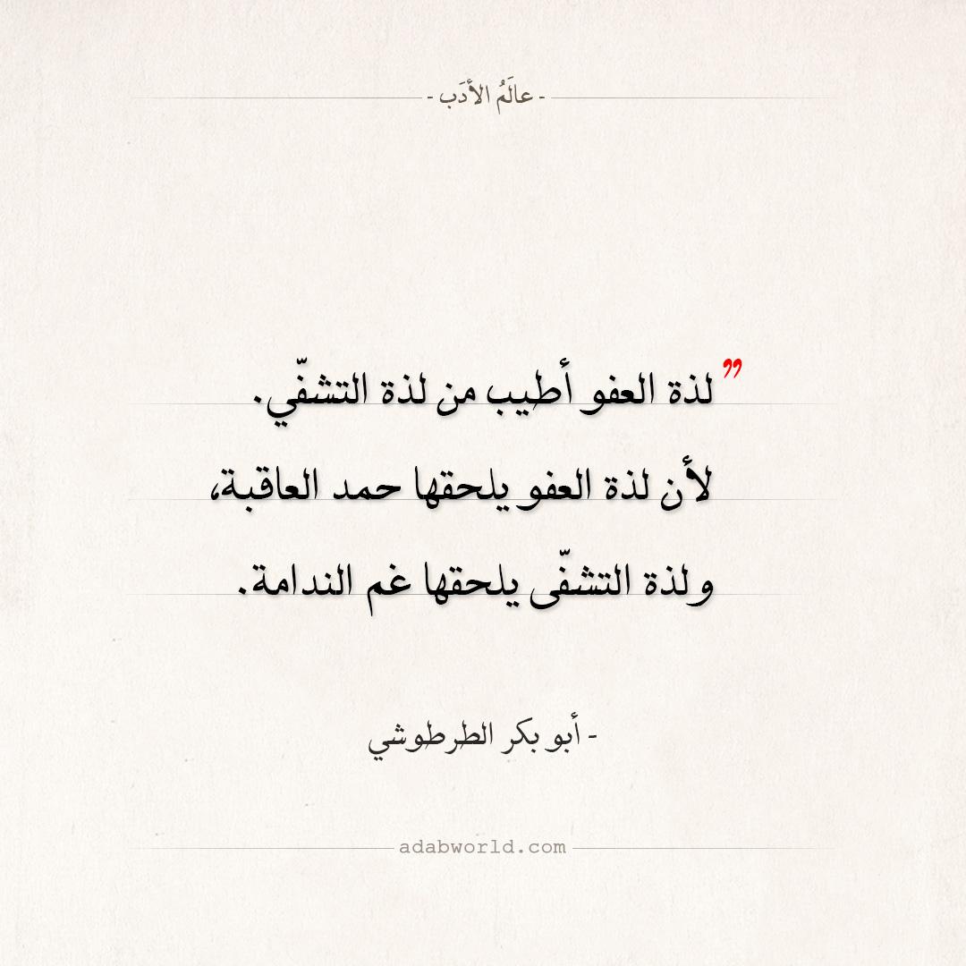 اقتباسات الطرطوشي - لذة العفو