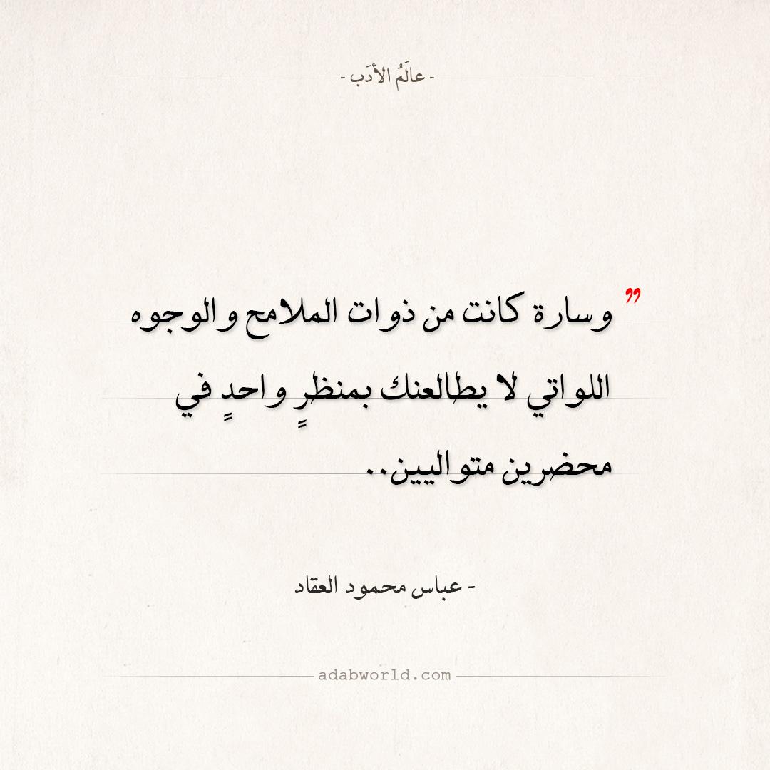 اقتباسات عباس محمود العقاد - عقل يضحك ولب يسخر