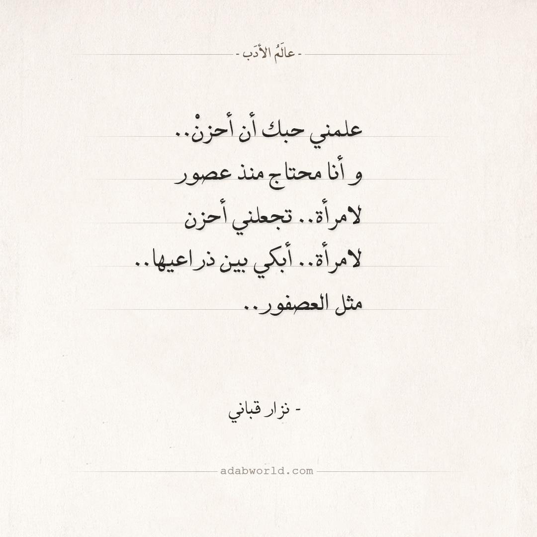 شعر نزار قباني - علمني حبك أن أحزن