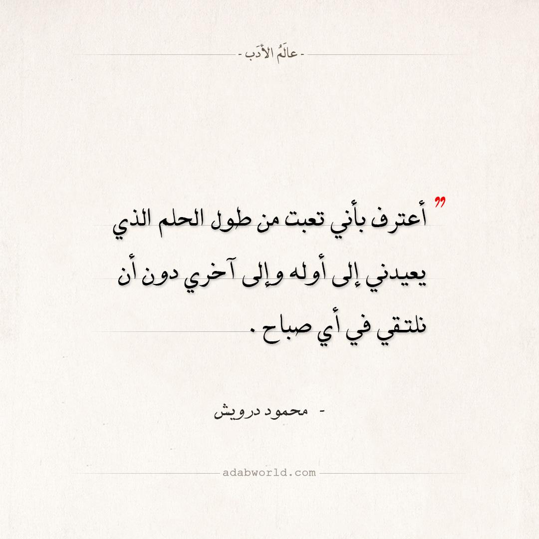 اقتباسات محمود درويش - أعترف بأني تعبت