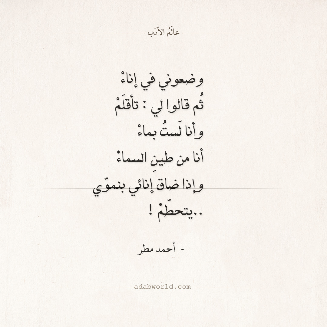 شعر أحمد مطر - وضعوني في إناء