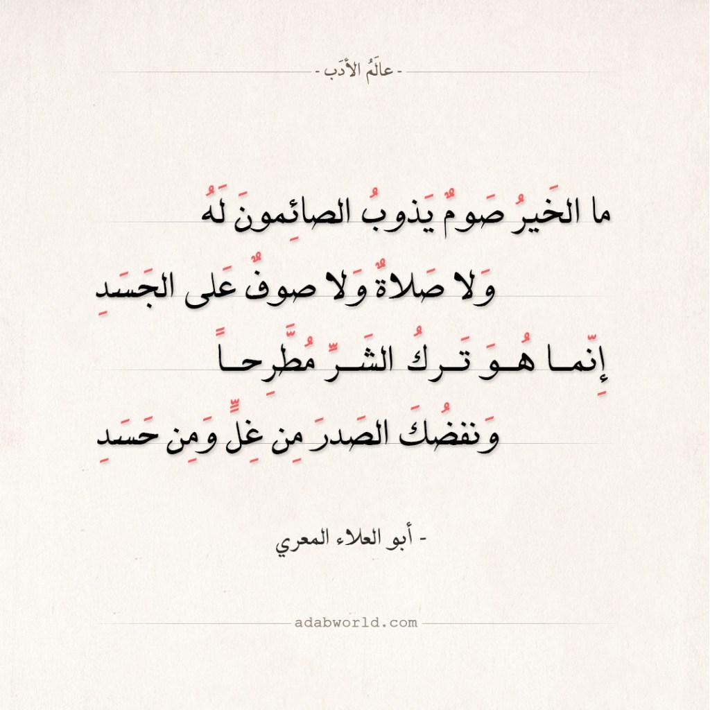 شعر أبو العلاء المعري - ما الخير صوم يذوب الصائمون له