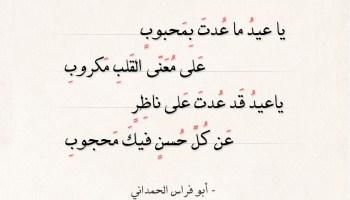 شعر أبو فراس الحمداني - يا عيد ما عدت بمحبوب
