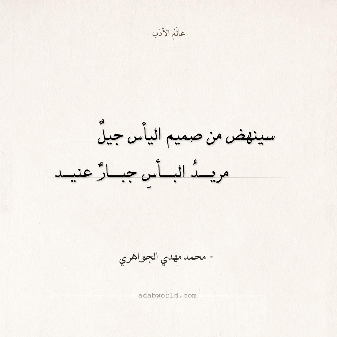 سينهض من صميم اليأس جيل - محمد مهدي الجواهري
