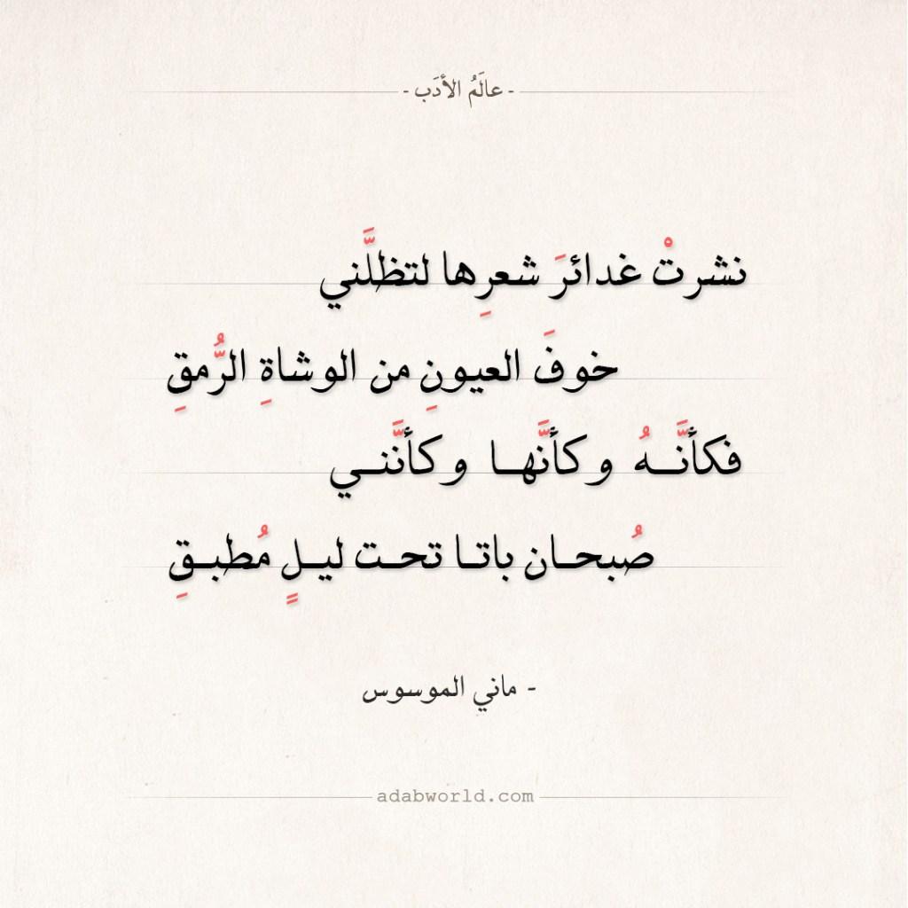 شعر ماني الموسوس - نشرت غدائر شعرها لتظلني