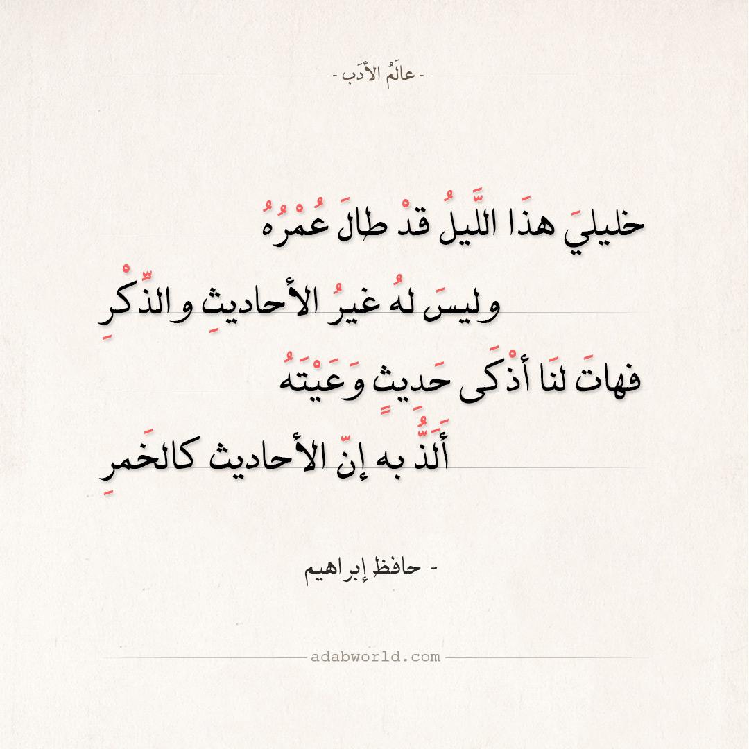 شعر حافظ إبراهيم - خليلي هذا الليل قد طال عمره