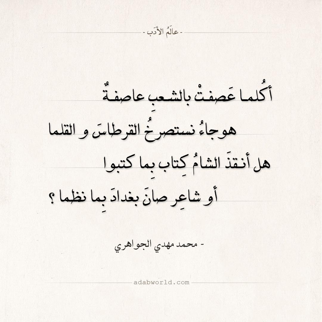 شعر محمد مهدي الجواهري - أكلما عصفت بالشعب عاصفة