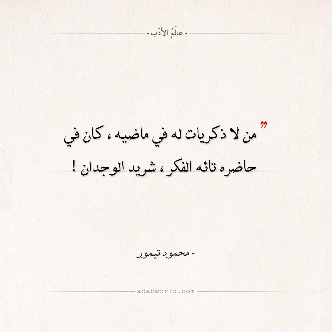 اقتباسات محمود تيمور - من لا ذكريات له