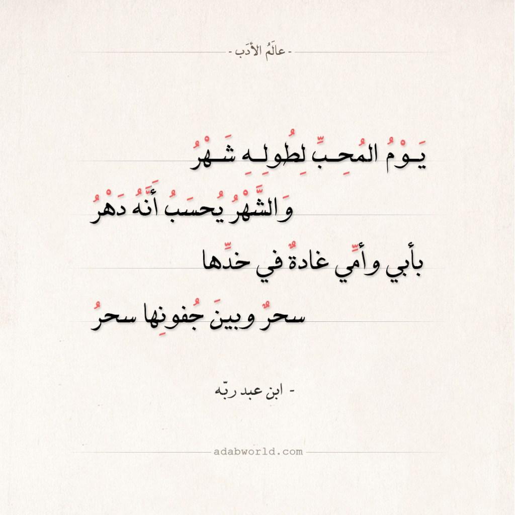 شعر ابن عبد ربه - بأبي وأمي غادة في خدها