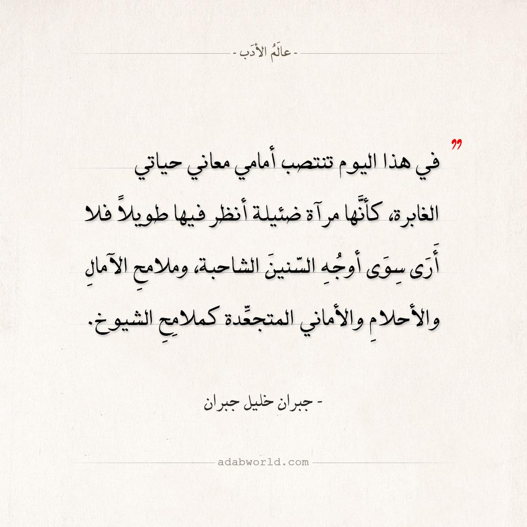 اقتباسات جبران خليل جبران - عاني حياتي الغابرة