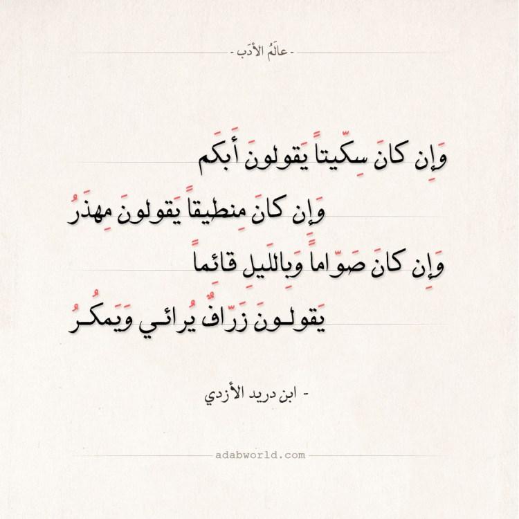 شعر ابن دريد الأزدي - وما أحد من ألسن الناس سالما 2
