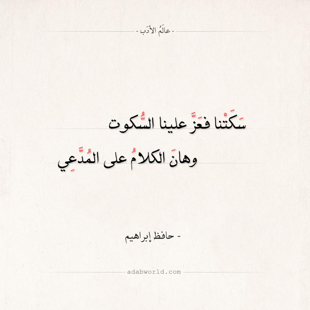 شعر حافظ إبراهيم - سكتنا فعز علينا السكوت