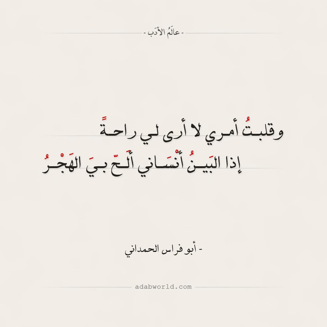 شعر أبو فراس الحمداني - وقلبت أمري لا أرى لي راحة