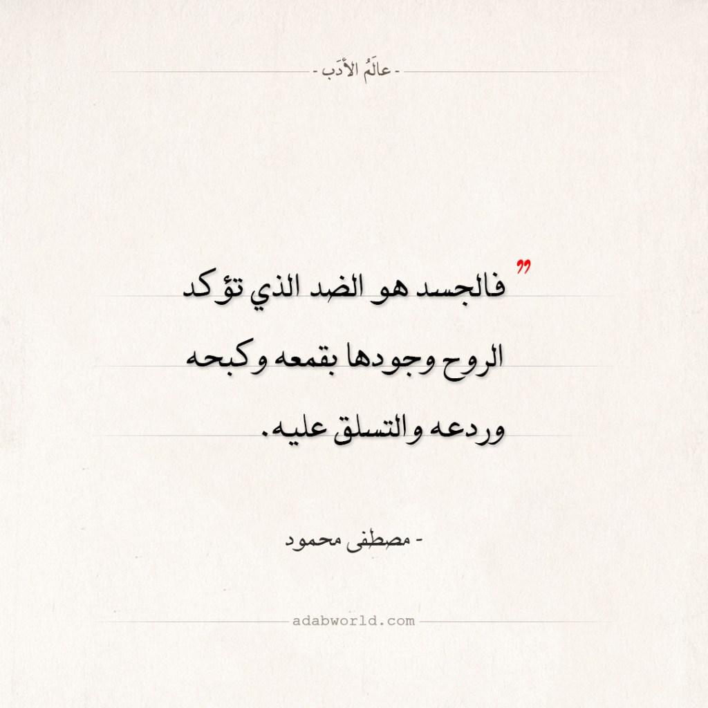 كلمات رائعة لمصطفى محمود من كتاب روح و جسد