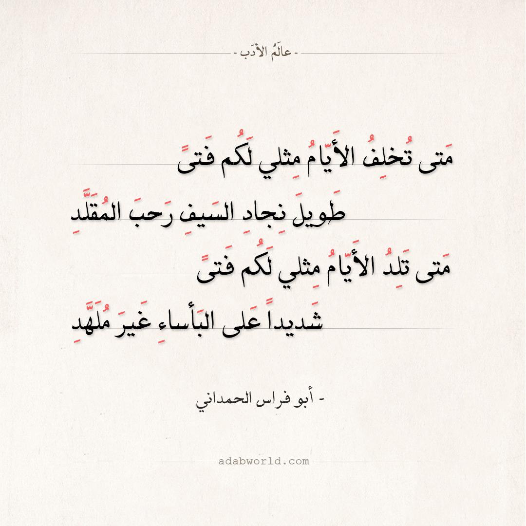 شعر أبو فراس الحمداني - متى تخلف الأيام مثلي لكم فتى