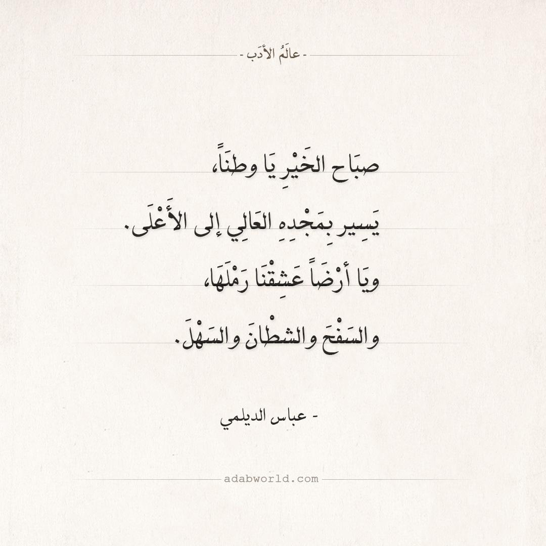 شعر عباس الديلمي - على منديلك الأخضر