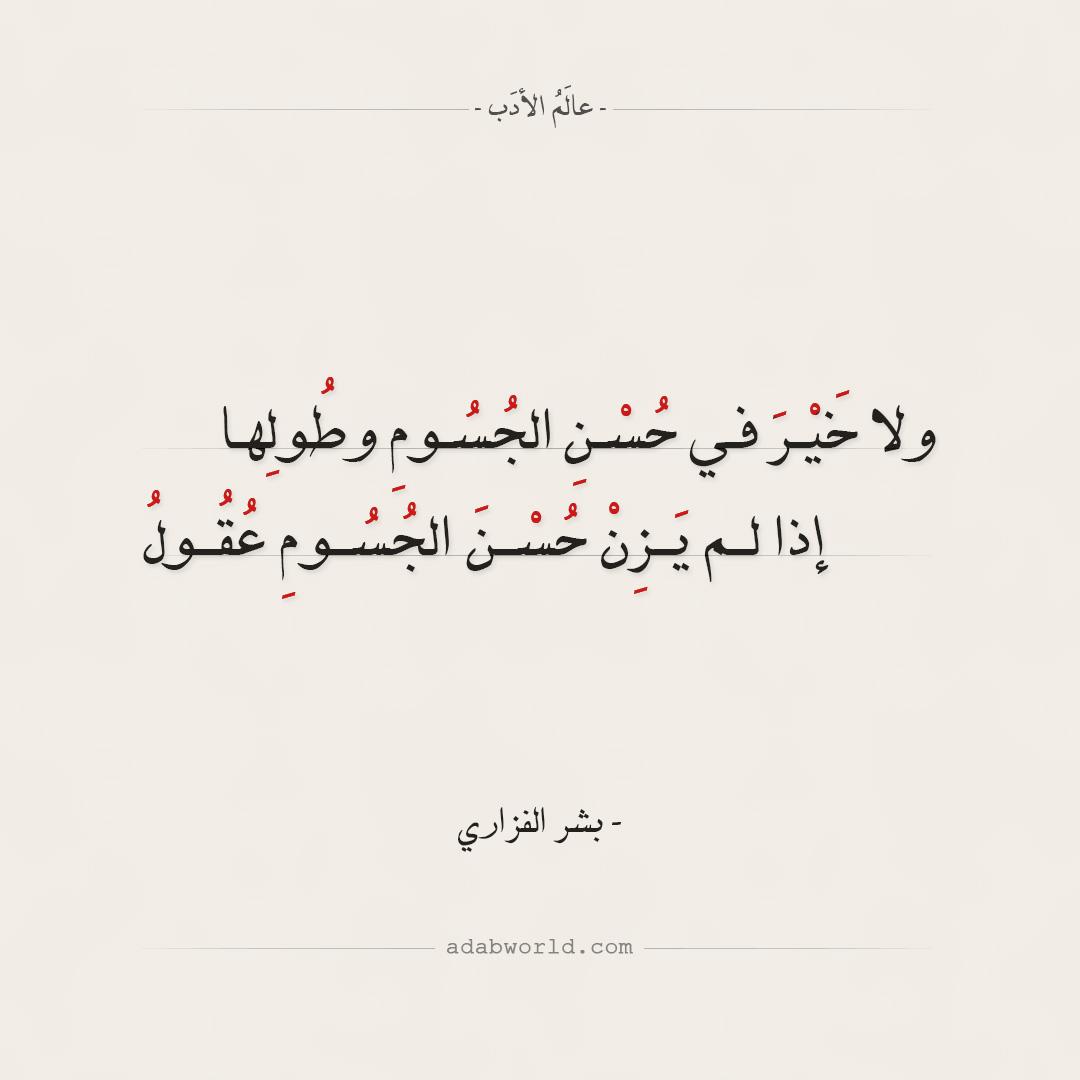ولا خَيْرَ في حُسْنِ الجُسُومِ وطُولِها إذا لم يَزِنْ حُسْنَ الجُسُومِ عُقُولُ وكم قد رأينا من فروعٍ كثيرة تموت إذا لم تحْيِهِنَّ أصول — بشر الفزاري #بشر_الفزاري #حكم #شعر #عالم_الأدب