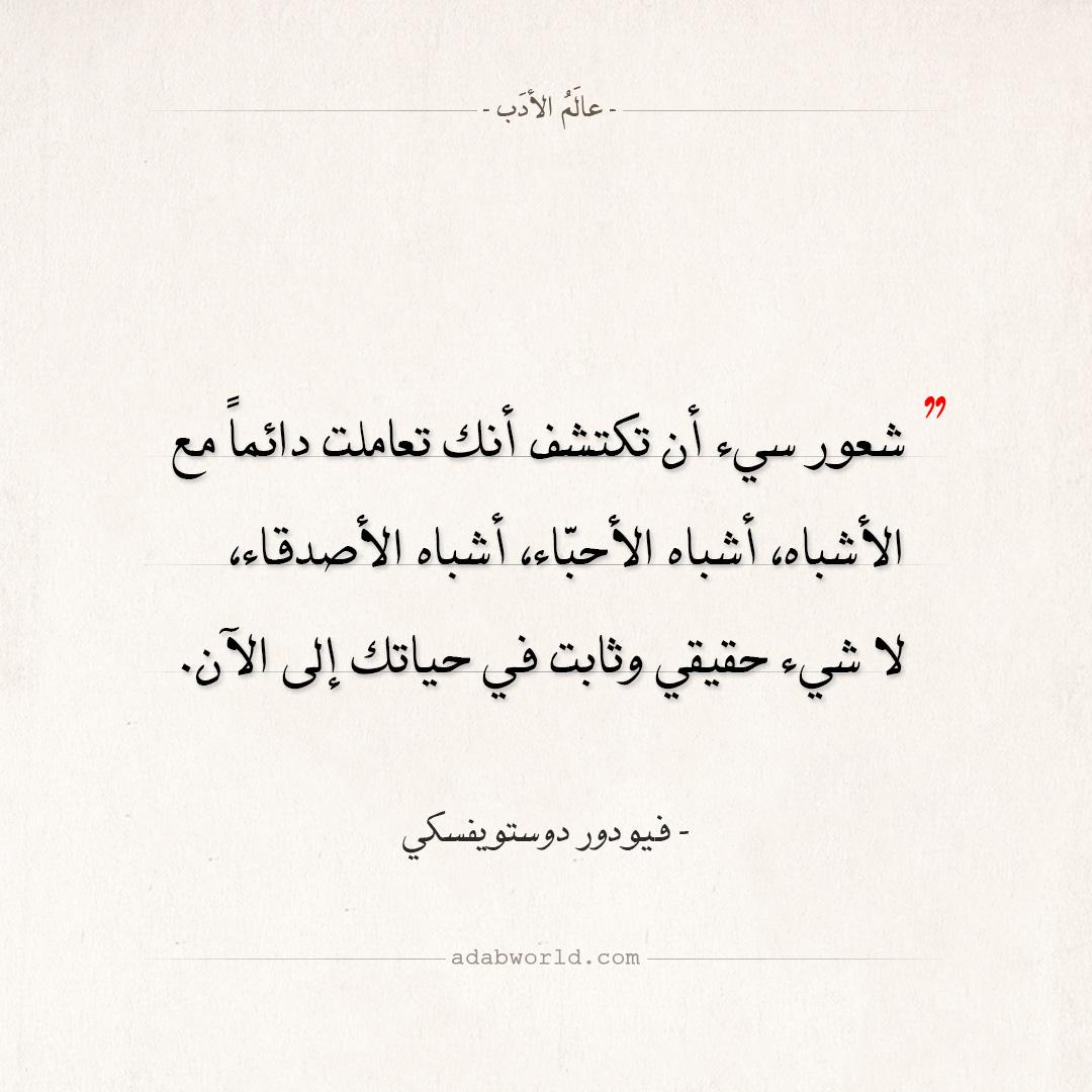 اقتباسات فيودور دوستويفسكي- لا شيء حقيقي وثابت