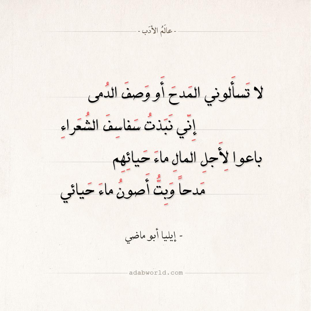 شعر إيليا أبو ماضي - لا تسألوني المدح أو وصف الدمى