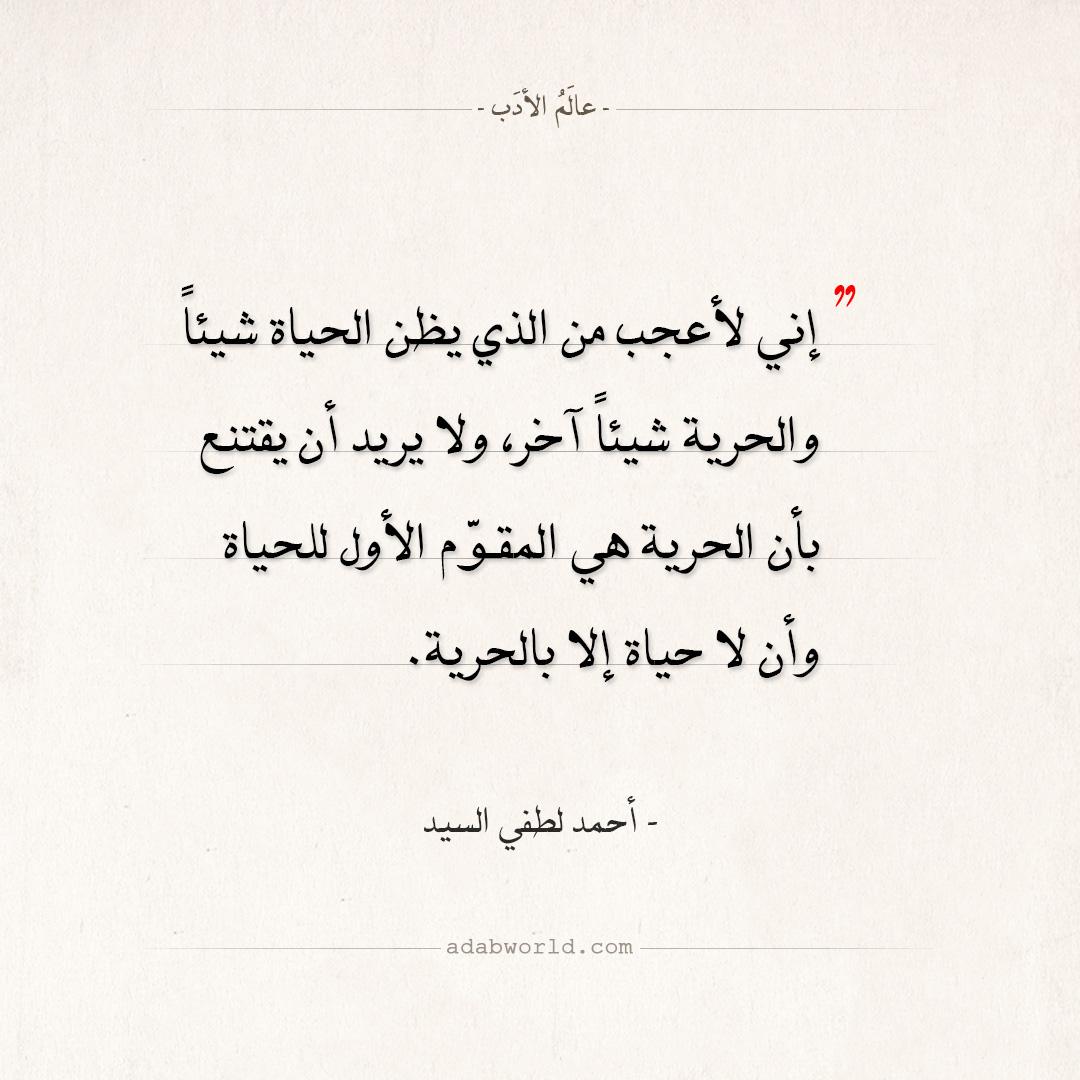اقتباسات أحمد لطفي السيد - لا حياة إلا بالحرية